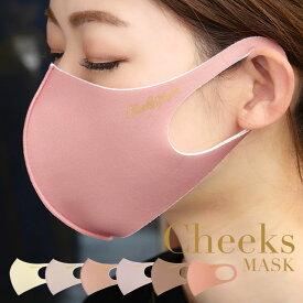 血色マスク チークマスク マスク秋冬 2枚入り 小さめ スポンジマスク ウイルス対策 洗える 息がしやすい マスク おしゃれマスク 大人用 花粉対策 手洗い可能 cheeksmask