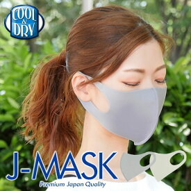 接触冷感 冷感 マスク 日本製 夏用マスク Jマスク 大人用 子供用 洗える 在庫あり 大人用マスク 抗菌 防臭 制菌 ウイルス対策 クール ドライ 花粉症対策 アレルギー対策 UV 2枚入り