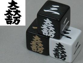 戦国武将ダイス25mm「石田三成」