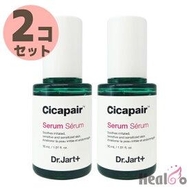 2コ【 Dr.Jart+ 】NEW!2世代!ドクタージャルト シカペア セラム 各50ml にきび肌に Cicapair serum 美容液【楽天海外直送】