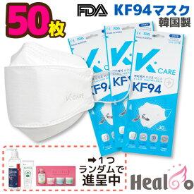 50枚(1枚入x50包) 【kf94 マスク K-care】個別包装 韓国 マスク 100% 韓国製 使い捨て 不織布 マスク【楽天海外直送】