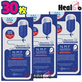 【30枚】メディヒール パック N.M.Fアクアリング アンプル EX マスク MEDIHEAL フェイスマスク NMF 保湿 毛穴収れん 韓国パック 海外通販