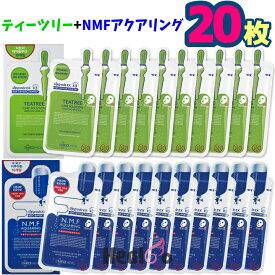 【20】メディヒール パック ティーツリー EX 10枚+ メディヒールアンプル マスク NMF 10枚(合計20枚)【楽天海外直送】