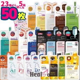 【5箱=50枚】メディヒール パック 23種類から選べる50枚 ティーツリー NMF コラーゲン etc Mediheal【楽天海外直送】