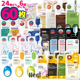 【6箱=60枚】メディヒール パック / 23種類から選べる60枚 MEDIHEAL /ティーツリー NMF コラーゲン etc 海外通販