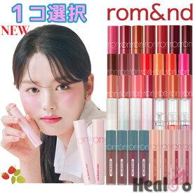 38色【Rom&nd】ロムアンド ティント リップ 韓国コスメ romand 海外通販