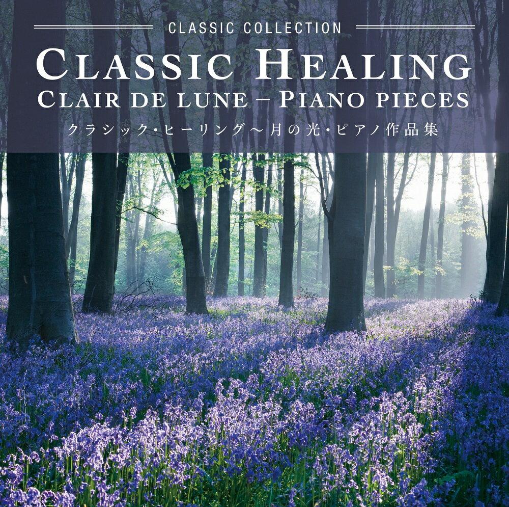 【試聴できます】クラシック・ヒーリング〜月の光・ピアノ作品集 ヒーリング CD 音楽 癒し クラシック 不眠 リラックス ギフト プレゼント