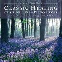 クラシック・ヒーリング〜月の光・ピアノ作品集/ 豊田裕子 ヒーリング CD BGM 音楽 癒し クラシック 不眠 寝かしつけ…