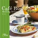 【試聴できます】カフェ・ボッサ〜モーニング・ブリーズヒーリング CD 音楽 癒し ヒーリングミュージック 不眠 リラックス BGM ギフト プレゼント