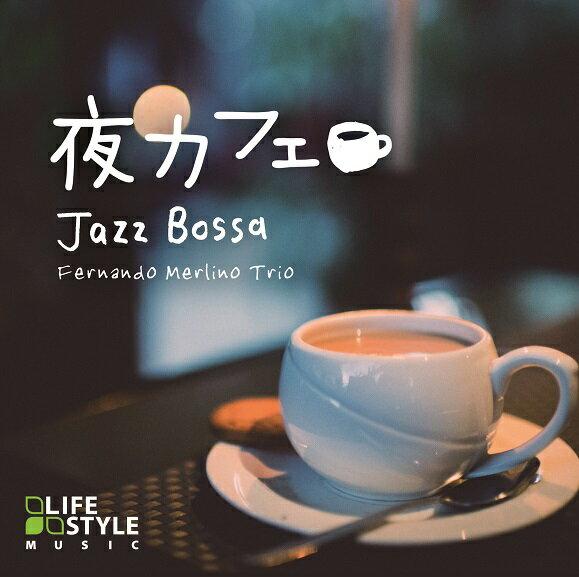 (試聴できます)夜カフェ〜ジャズボッサ/フェルナンド・メルリーノ・トリオヒーリング CD 音楽 癒し JAZZ ボサノバ ミュージック 不眠 リラックス BGM ギフト プレゼント