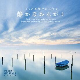 こころが穏やかになる「静かなおんがく」ヒーリング CD BGM 音楽 癒し ヒーリング カフェ 睡眠 眠り ミュージック 不眠 寝かしつけ リラックス ギフト プレゼント (試聴できます)送料無料 曲 イージーリスニング