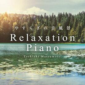 リラクセーション・ピアノ〜やすらぎの音風景(試聴できます) CD BGM 音楽 癒し ヒーリング カフェ ミュージック リラックス 不眠 睡眠 眠り 寝かしつけ ギフト ピアノ 送料無料 曲 イージーリスニング