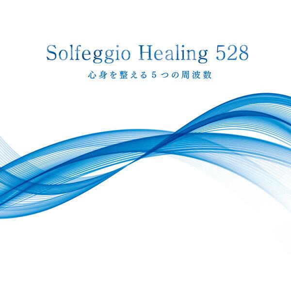 【試聴できます】ソルフェジオ・ヒーリング 528〜心身を整える5つの周波数ヒーリング CD 音楽 癒し ヒーリングミュージック 不眠 ソルフェジオ周波数 528hz ギフト プレゼント