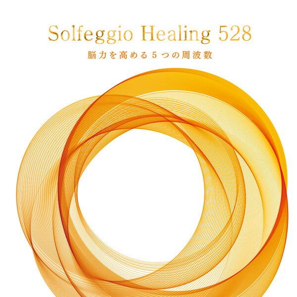 ソルフェジオ・ヒーリング528〜脳力を高める5つの周波数ヒーリング CD 音楽 癒し ミュージック 不眠 ソルフェジオ周波数 528hz 仕事 勉強 ギフト プレゼント (試聴できます)送料無料