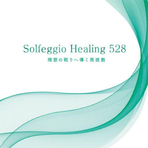 【試聴できます】ソルフェジオ・ヒーリング 528〜理想の眠りへ導く周波数ヒーリング CD 音楽 癒し ヒーリングミュージック 不眠 ソルフェジオ周波数 528hz ギフト プレゼント