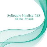 【試聴できます】ソルフェジオ・ヒーリング528〜理想の眠りへ導く周波数