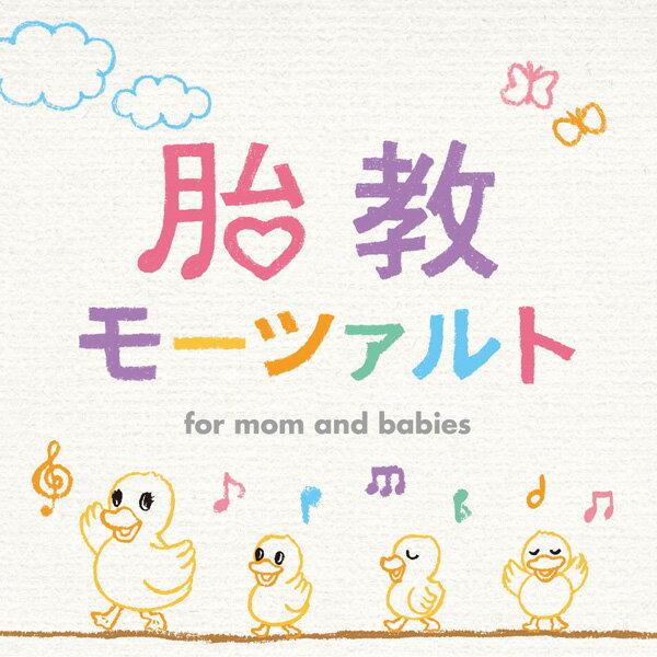 【試聴できます】胎教モーツァルト【2枚組CD】ヒーリング CD 音楽 癒し 胎教 産後 赤ちゃん 寝かしつけ グッズ ミュージック 不眠 育脳 ギフト プレゼント