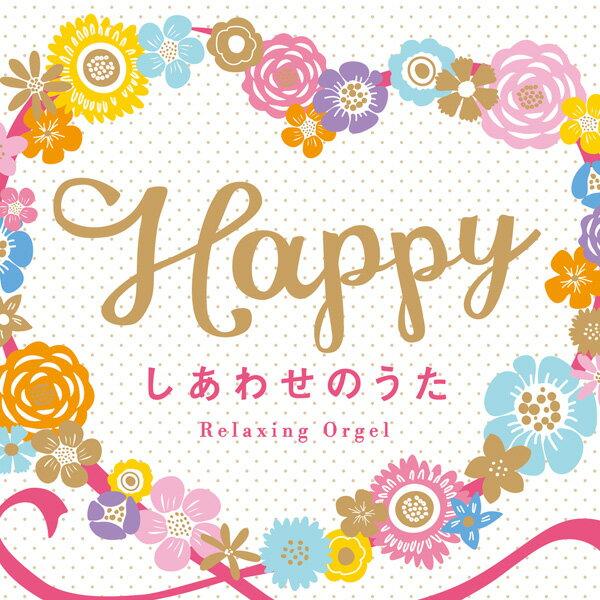 【試聴できます】Happy〜しあわせのうたヒーリング CD 音楽 癒し ヒーリングミュージック 不眠 ヒーリング オルゴール ギフト プレゼント