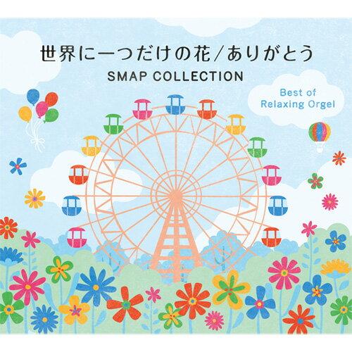 【試聴できます】世界に一つだけの花/ありがとう〜SMAPコレクションα波オルゴール・ベスト【2枚組】ヒーリング CD J-POP 音楽 癒し ミュージック 不眠 スマップ ベスト コレクション ギフト プレゼント