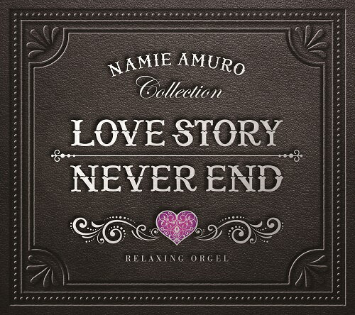 Love Story・NEVER END〜安室奈美恵コレクション α波オルゴール(2枚組)ヒーリング CD 音楽 癒し ミュージック 不眠 J-POP ギフト プレゼント (試聴できます)送料無料