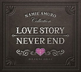 Love Story・NEVER END〜安室奈美恵コレクション α波オルゴール(2枚組)ヒーリング CD 音楽 癒し ミュージック リラックス 癒しグッズ 不眠 J-POP ギフト プレゼント (試聴できます)送料無料 父の日