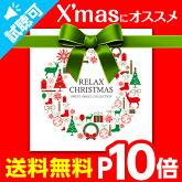 リラックス・クリスマス〜スウィート・オルゴール・コレクション