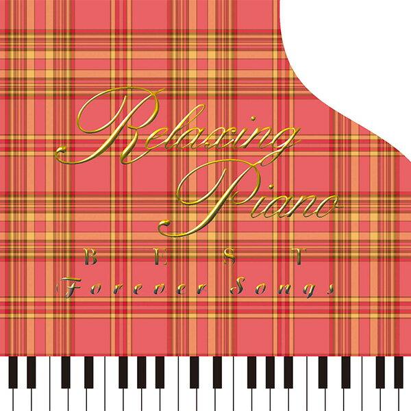 リラクシング・ピアノ〜ベスト フォーエバー・ソングスヒーリング CD 音楽 癒し ヒーリングミュージック 不眠 ヒーリング ギフト プレゼント (試聴できます)送料無料