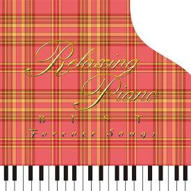 リラクシング・ピアノ〜ベスト フォーエバー・ソングスヒーリング CD BGM 音楽 癒し ヒーリングミュージック 不眠 睡眠 寝かしつけリラックス 結婚式 記念日 卒業式 お祝い ヒーリング ギフト プレゼント (試聴できます)送料無料 曲 イージーリスニング