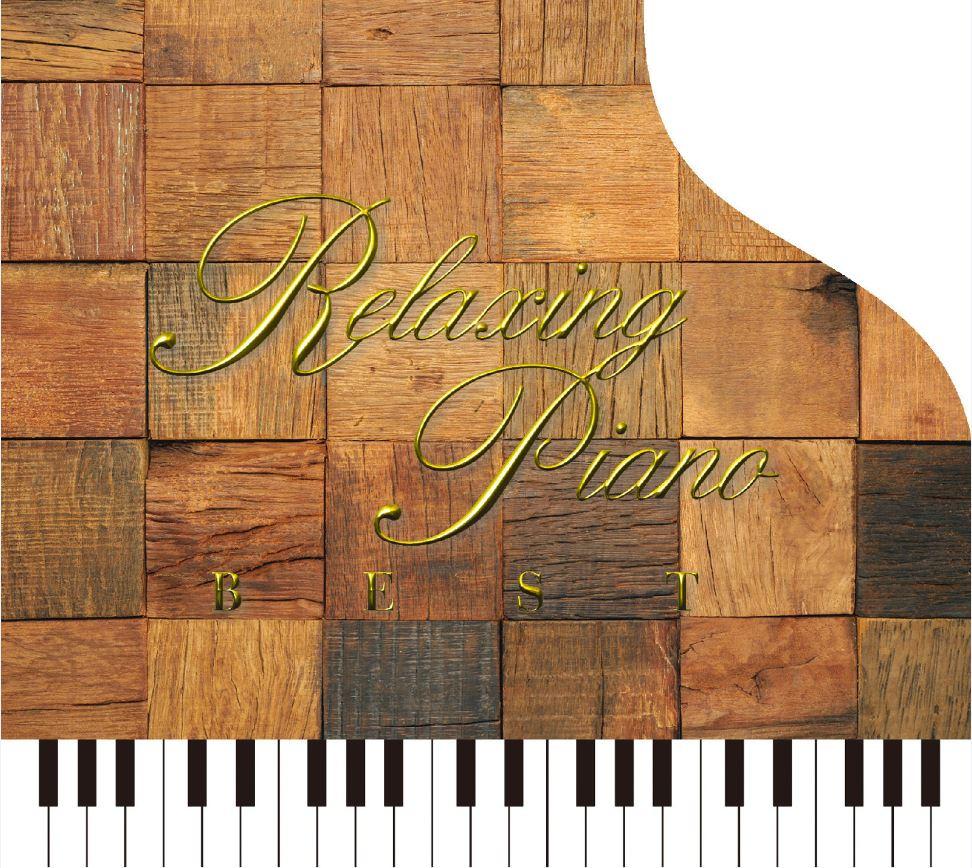 リラクシング・ピアノ〜ベスト ジブリ・コレクションヒーリング CD 音楽 癒し ヒーリングミュージック 不眠 ヒーリング ギフト プレゼント (試聴できます)送料無料