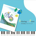 【試聴できます】リラクシング・ピアノ 小田和正コレクションBGM ヒーリング CD 音楽 癒し ヒーリングミュージック 不眠 ヒーリング ギフト プレゼント