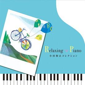 リラクシング・ピアノ 小田和正コレクション ヒーリング CD BGM 音楽 癒し ヒーリングミュージック不眠 睡眠 寝かしつけ リラックス 快眠 結婚式 記念日 卒業式 ギフト プレゼント (試聴できます)送料無料 曲 イージーリスニング