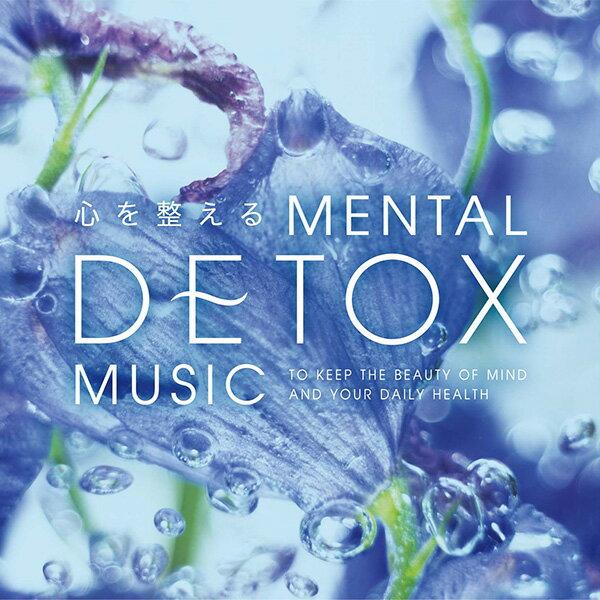 (試聴できます)心を整える メンタルデトックス・ミュージック医学博士監修 ヒーリング CD 音楽 癒し 不眠 ストレス解消 ギフト プレゼント