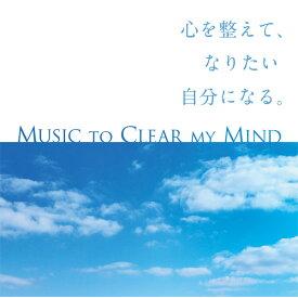 心を整えて、なりたい自分になる。ヒーリング CD BGM 音楽 癒し ヒーリングミュージック 不眠 睡眠 寝かしつけ リラックス 快眠 ヒーリング ギフト プレゼント (試聴できます)送料無料 曲 イージーリスニング