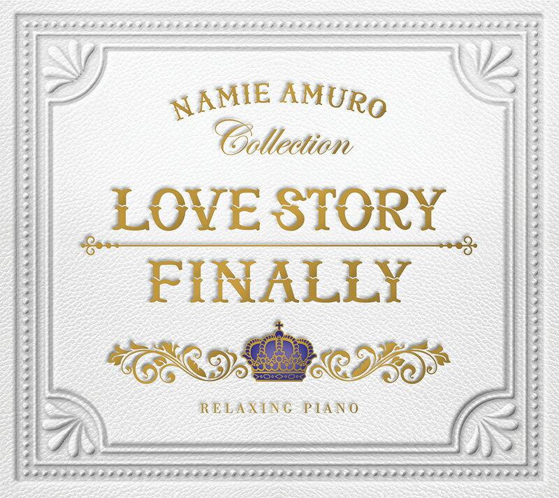 (試聴できます)リラクシング・ピアノ〜Love Story・Finally/安室奈美恵コレクションヒーリング CD 音楽 癒し ヒーリングミュージック 不眠 ヒーリング ギフト プレゼント