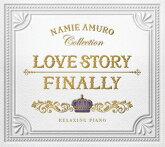リラクシング・ピアノ〜LoveStory・Finally/安室奈美恵コレクション