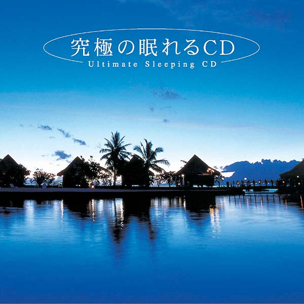 【試聴できます】究極の眠れるCDヒーリング CD 音楽 癒し ヒーリングミュージック 不眠 ヒーリング ギフト プレゼント