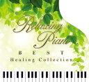 【試聴できます】リラクシング・ピアノ ベスト ヒーリング・コレクションヒーリング CD 音楽 癒し ヒーリングミュー…