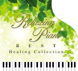 リラクシング・ピアノ ベスト ヒーリング・コレクションヒーリング CD BGM 音楽 癒し ヒーリングミュージック 不眠 睡眠 寝かしつけ リラックス 結婚式 記念日 卒業式 お祝い ランキング ギフト プレゼント (試聴可)送料無料 曲 イージーリスニング