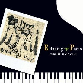 リラクシング・ピアノ 宮崎駿・コレクションヒーリング CD BGM 音楽 癒し ジブリ ヒーリングミュージック 不眠 睡眠 寝かしつけ リラックス 快眠 ヒーリング ギフト プレゼント (試聴できます)送料無料 曲 イージーリスニング