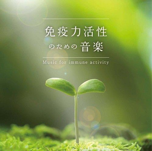 (試聴できます)(送料無料)ヒーリングミュージック 免疫力活性のための音楽 ヒーリング リラックスBGMメンタルフィジック ヒーリング CD 音楽 癒し 癒しグッズ ギフト プレゼント