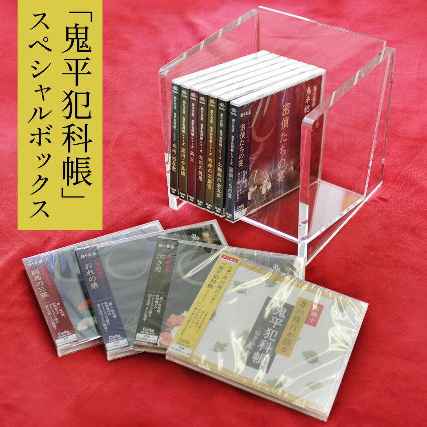 「鬼平犯科帳」誕生50周年記念スペシャルボックス語り芝居10枚セット+2大特典付き(CD1枚+特別収納ケース)