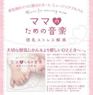 【試聴できます】ママのための音楽〜授乳ストレス解消CD赤ちゃんヒーリングギフトプレゼント