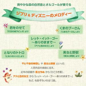 森のオルゴール2〜ジブリ&ディズニー・コレクション_02