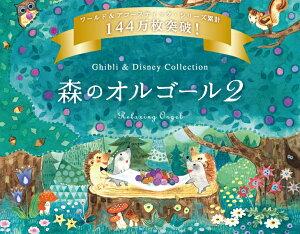 森のオルゴール2〜ジブリ&ディズニー・コレクション_03