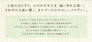 森のオルゴール2〜ジブリ&ディズニー・コレクション_04