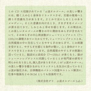 【試聴できます】森のオルゴール2ジブリ&ディズニー・コレクションオルゴールCD不眠ヒーリング