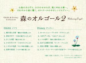 【試聴できます】森のオルゴール2ジブリ&ディズニー・コレクションα波オルゴールCD不眠ヒーリング胎教cd赤ちゃん寝かしつけグッズギフトプレゼント