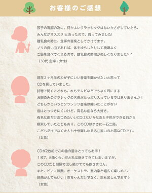 0歳からの育脳クラシック【2枚組CD】_3