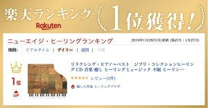 【試聴できます】リラクシング・ピアノ〜ベストジブリ・コレクションヒーリングCD音楽癒しヒーリングミュージック不眠ヒーリングギフトプレゼント