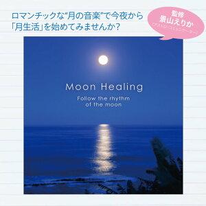【試聴できます】ムーン・ヒーリングヒーリングCD音楽癒しヒーリングミュージック不眠ヒーリングギフトプレゼント